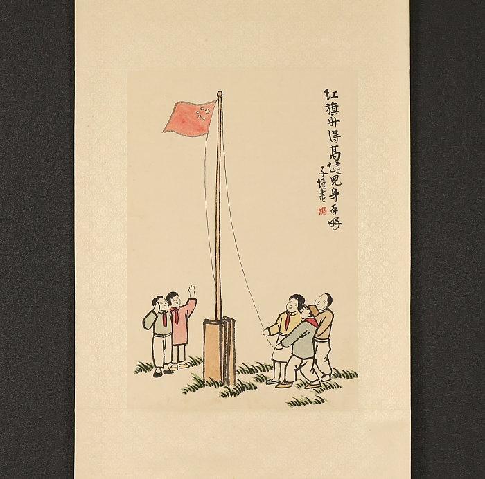 【模写】【来】f2873〈子恺〉五星红旗と巷说漫画百物语图片